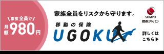 損保ジャパン 移動の保険UGOKU